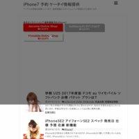 iPhone7 予約 ケータイ情報提供