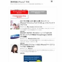 携帯情報 iPhone7 予約