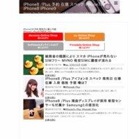 iPhone8 /Plus 予約 在庫 スペック iPhone7s iPhone8 iPhone9